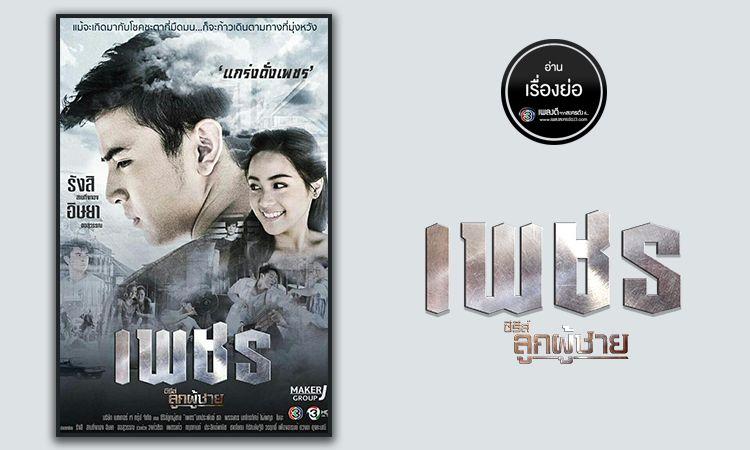 Tổng hợp lịch lên sóng phim Thái tháng 2/2019 của đài CH3, CH7, OneHD ... (9)