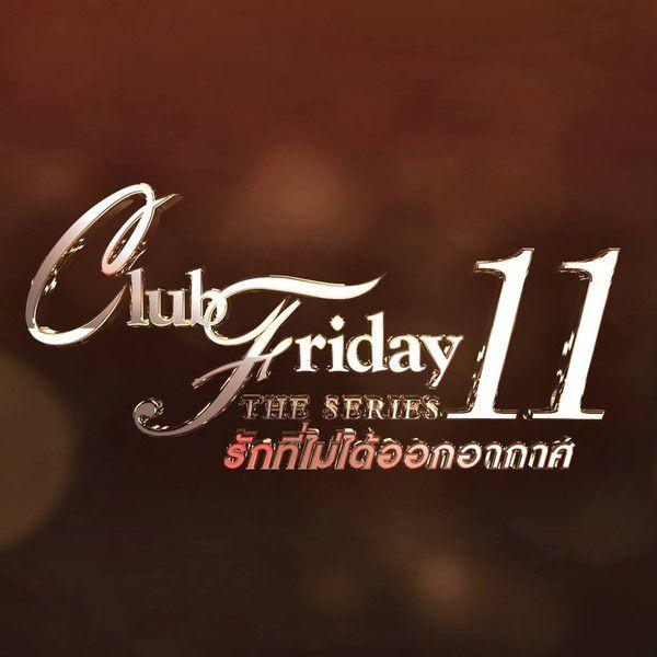 Club Friday The Series 11 - Ruk Lam Sen: Chuyện tình mẹ chồng nàng dâu (1)