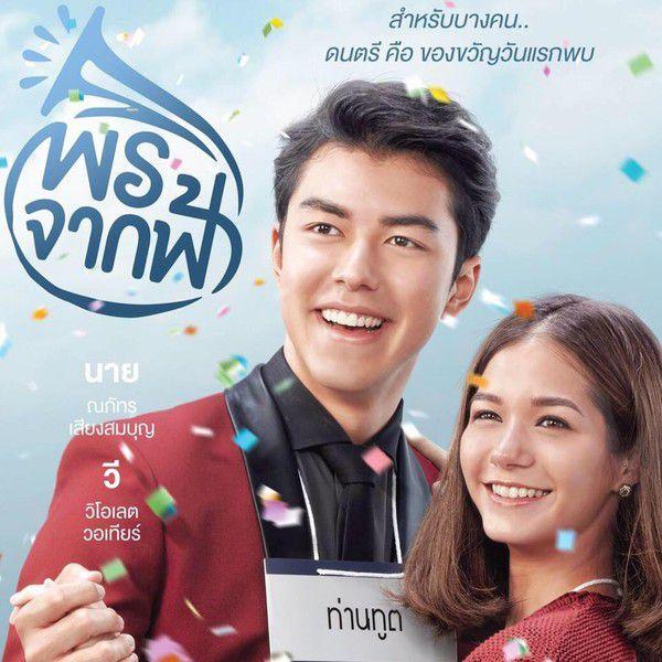 Nine Naphat: Mỹ nam sinh năm 96 siêu HOT của đài CH3 Thái Lan (5)