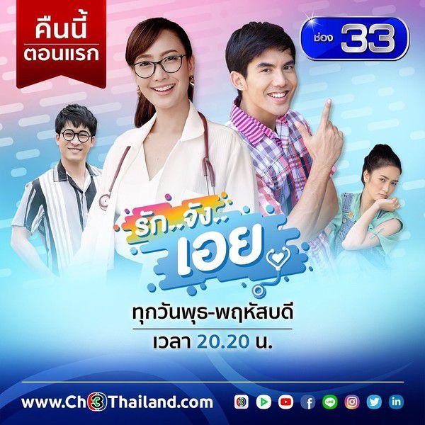 Yêu quá trời phim Thái Lan tập 1: Nụ hôn bất ngờ của cặp oan gia ngõ hẹp (1)