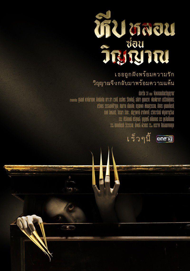 5 phim Thái Lan cực hay lên sóng tháng 4/2019, mọt đặt gạch bộ nào? (5)