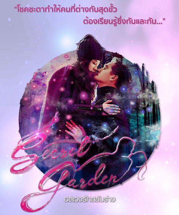 Phim Khu rừng bí mật (Secret Garden) bản Thái tung teaser thả thính (1)