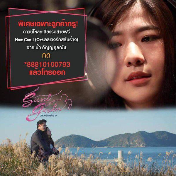 Phim Khu rừng bí mật (Secret Garden) bản Thái tung teaser thả thính (12)