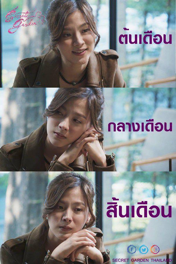 Phim Khu rừng bí mật (Secret Garden) bản Thái tung teaser thả thính (14)