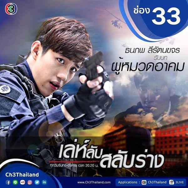 Tổng hợp những bộ phim hay nhất của Tor Thanapob Leeratanakajorn (6)