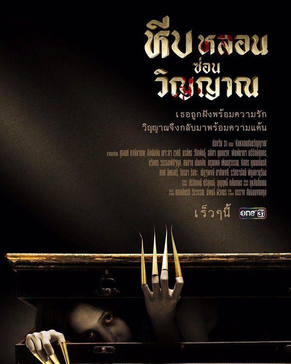 Top 5 bộ phim truyền hình Thái được mọt mong đợi nhất tháng 4/2019 (4)