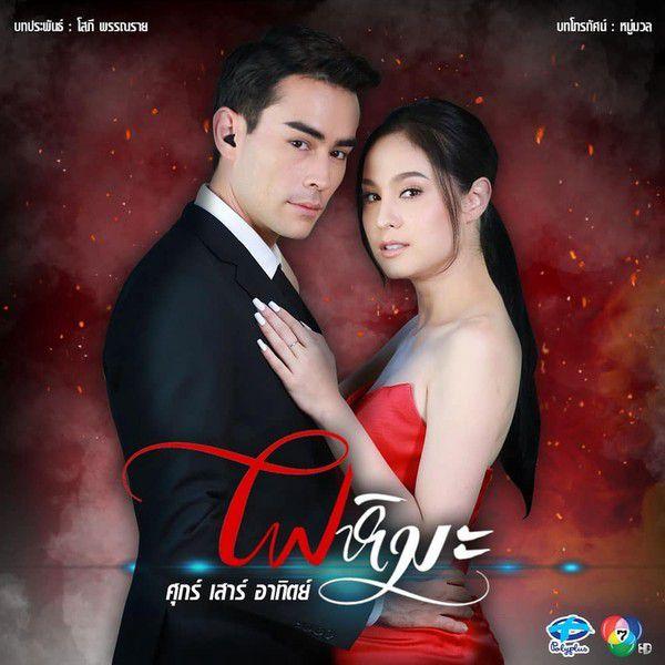 Top 5 bộ phim truyền hình Thái được mọt mong đợi nhất tháng 4/2019 (6)