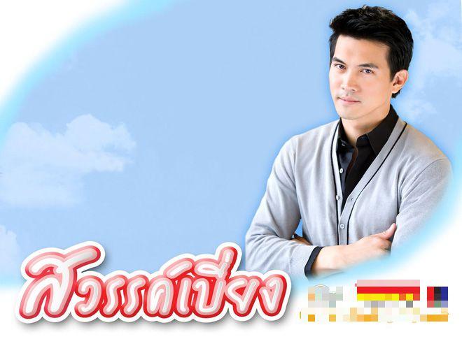 Chẳng phải nam thần, những chàng bad boy phim Thái này khiến fan đổ rầm rầm (10)
