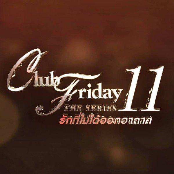 Club Friday The Series 11: Khi bạn thân lên giường với bố rồi cướp luôn cả bạn trai (1)