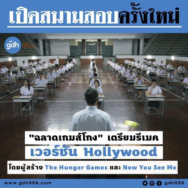 """HOT: Phim điện ảnh Thái Lan """"Bad Genius"""" sẽ được Hollywood remake (12)"""