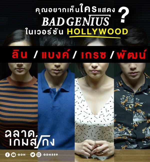 """HOT: Phim điện ảnh Thái Lan """"Bad Genius"""" sẽ được Hollywood remake (13)"""