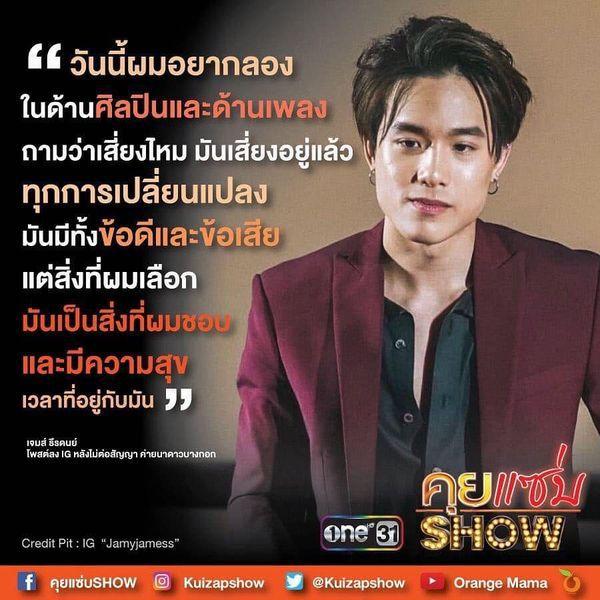 Nhìn lại 5 năm gắn bó của diễn viên ca sĩ James Teeradon với Nadao Bangkok (7)