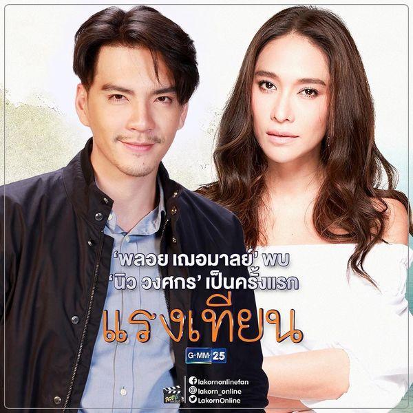 Nữ diễn viên Yard Yardthip tái hợp chị đẹp Ploy Chermarn trong Raeng Tian (12)