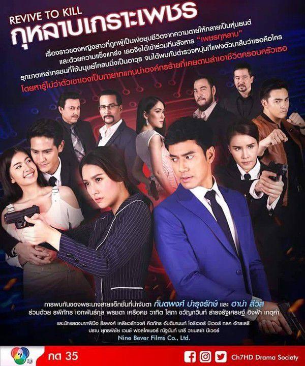Phim Thái Lan tháng 5/2019: Cuộc đua rating của đài CH3 & đài CH7 (4)