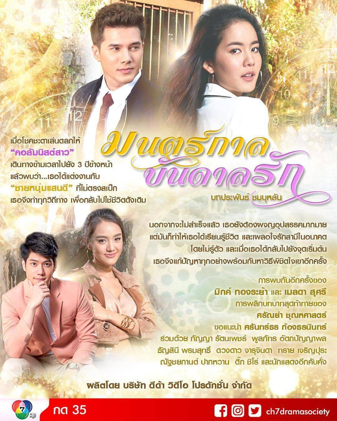 Phim truyền hình Thái tháng 5: Bữa đại tiệc của dàn soái ca (3)