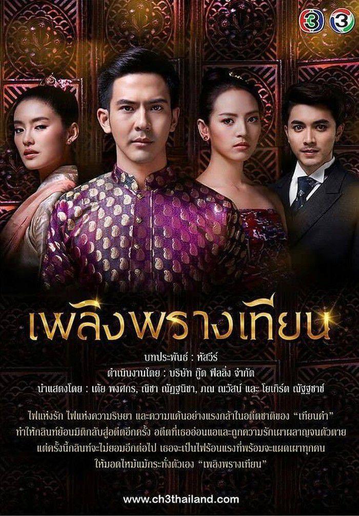 Phim truyền hình Thái tháng 5: Bữa đại tiệc của dàn soái ca (8)