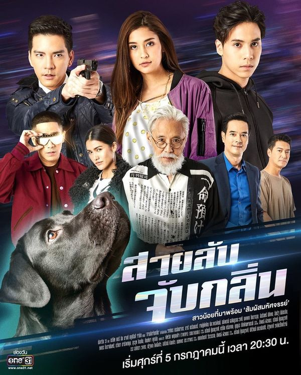 5 phim Thái lên sóng cuối tháng 6, đầu tháng 7/2019 cho mọt cày hè (2)