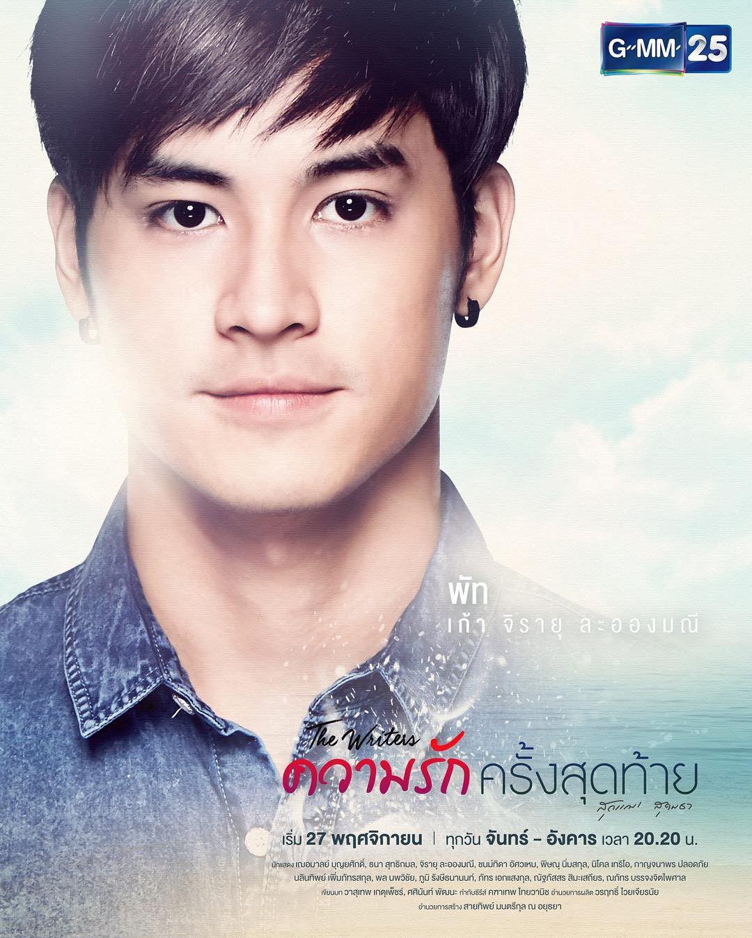 Danh sách những ngôi sao tuổi Hợi nổi tiếng đình đám màn ảnh Thái Lan (20)