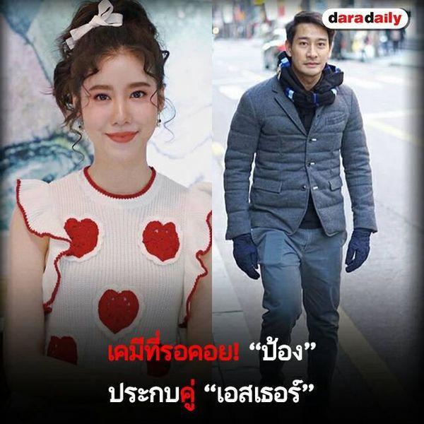 Mọt hóng phim mới của Esther Supreeleela với Pong Nawat hay Son Yuke? (4)
