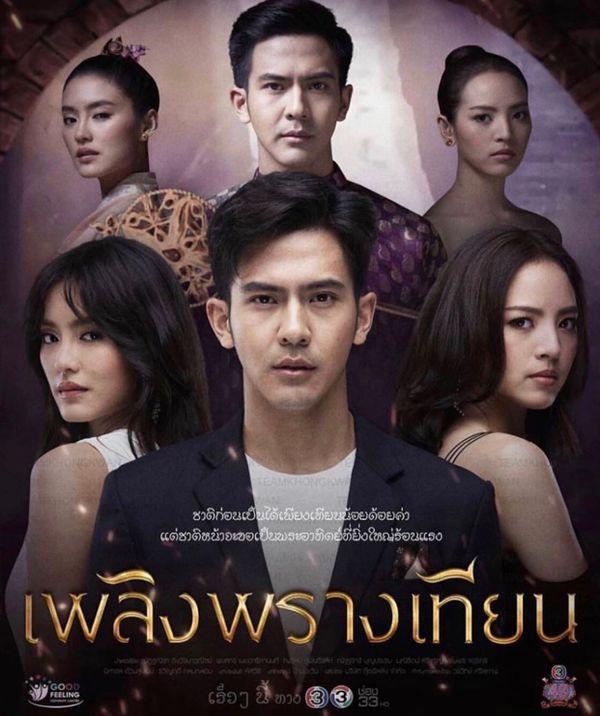 Lửa giấu nến: Phim cổ trang xuyên không Thái về chuyện tình tay ba (1)