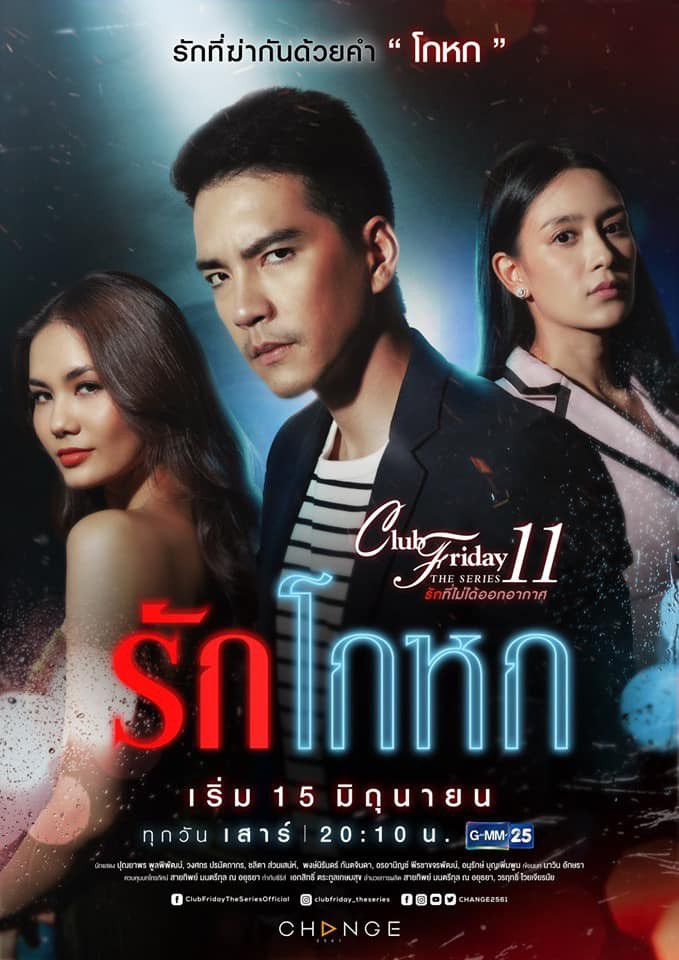 Phim Thái Lan tháng 6/2019: Bữa tiệc đa màu sắc của dàn mỹ nhân xinh đẹp (16)