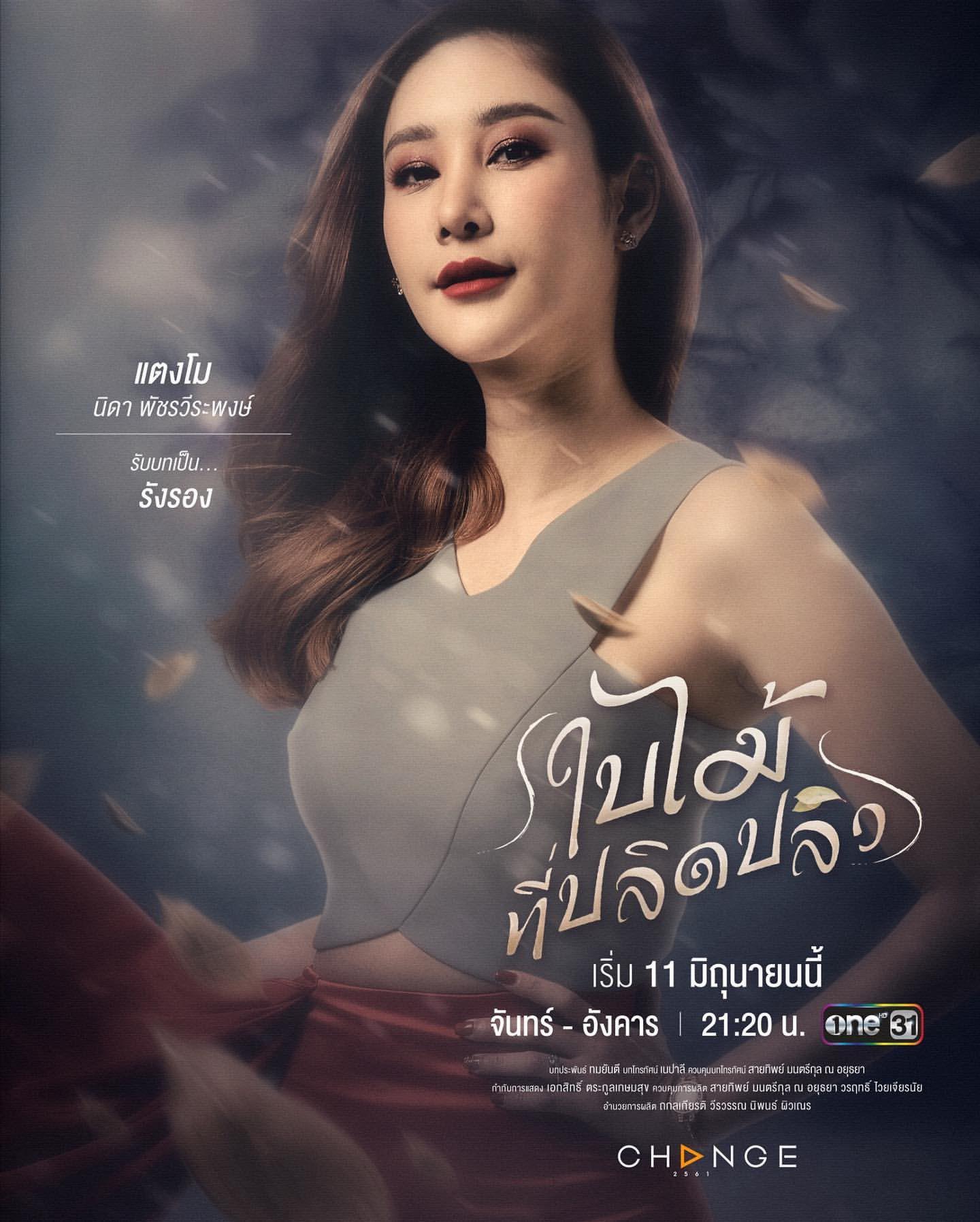 Tại sao phim Chiếc Lá Bay của Baifern Pimchanok & Push Puttichai lại hot đến thế? (10)