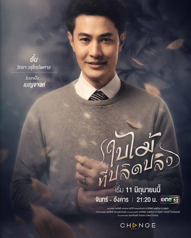 Tại sao phim Chiếc Lá Bay của Baifern Pimchanok & Push Puttichai lại hot đến thế? (11)