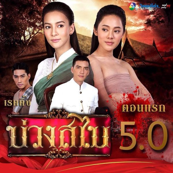 Top 5 phim Thái hay nhất 2019 nửa đầu năm với rating cao ngất ngưởng (10)