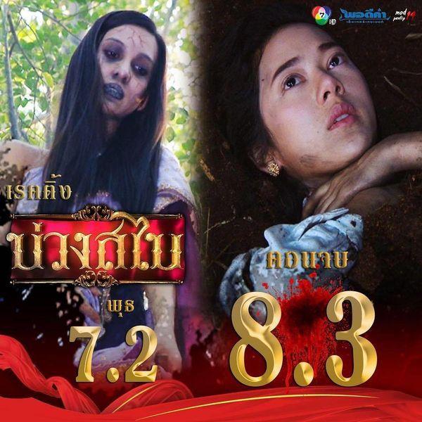 Top 5 phim Thái hay nhất 2019 nửa đầu năm với rating cao ngất ngưởng (9)
