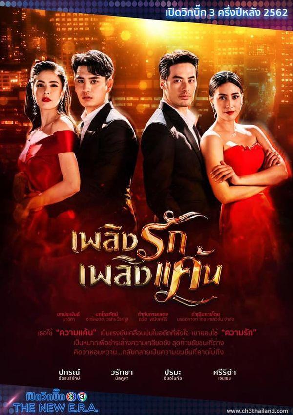 VIC Big 3: 13 phim truyền hình Thái lan mới 2019 lên sóng nửa cuối năm (10)