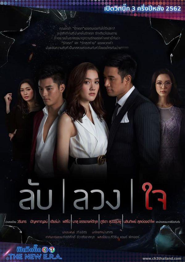 VIC Big 3: 13 phim truyền hình Thái lan mới 2019 lên sóng nửa cuối năm (14)