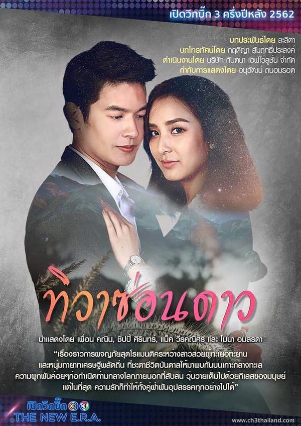 VIC Big 3: 13 phim truyền hình Thái lan mới 2019 lên sóng nửa cuối năm (16)