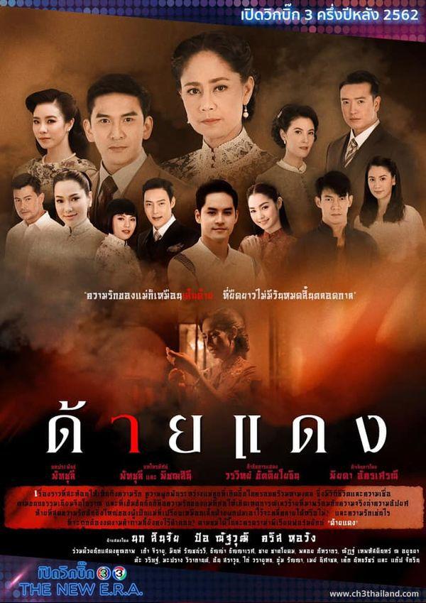 VIC Big 3: 13 phim truyền hình Thái lan mới 2019 lên sóng nửa cuối năm (18)