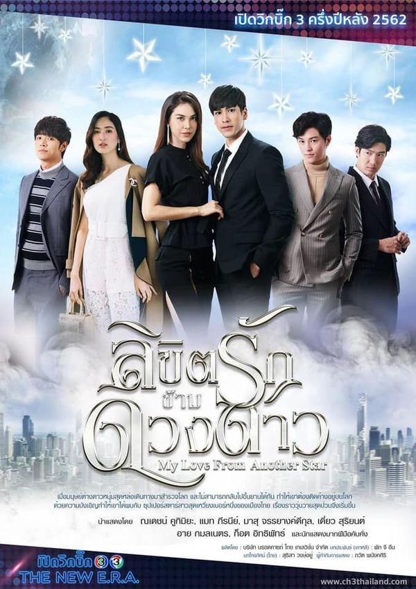 VIC Big 3: 13 phim truyền hình Thái lan mới 2019 lên sóng nửa cuối năm (7)