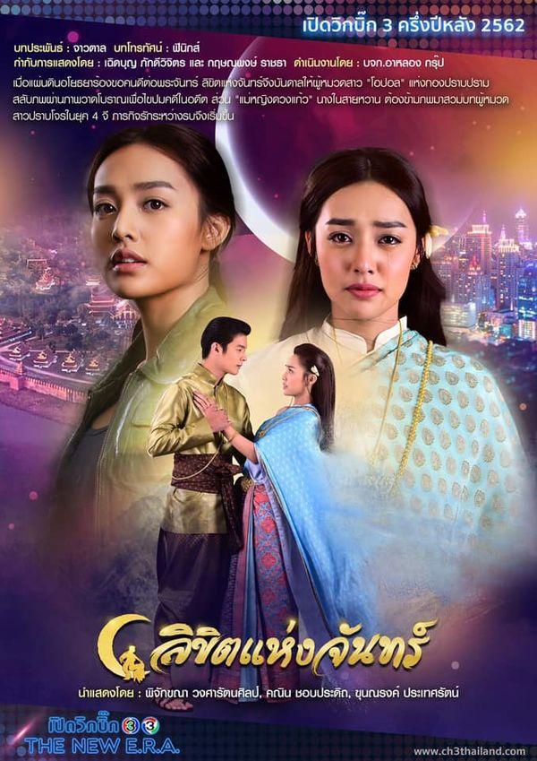 VIC Big 3: 13 phim truyền hình Thái lan mới 2019 lên sóng nửa cuối năm (8)
