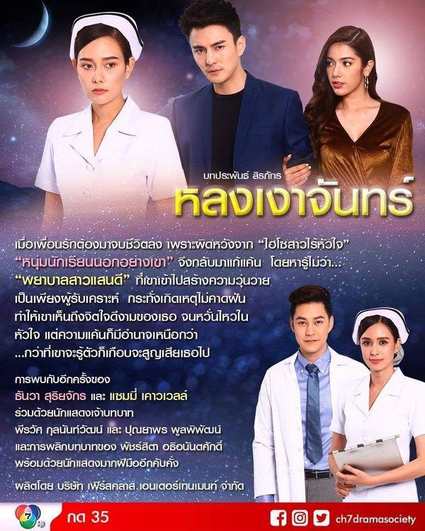 Top 5 phim Thái Lan remake được xem nhiều nhất 2019 nửa đầu năm (13)