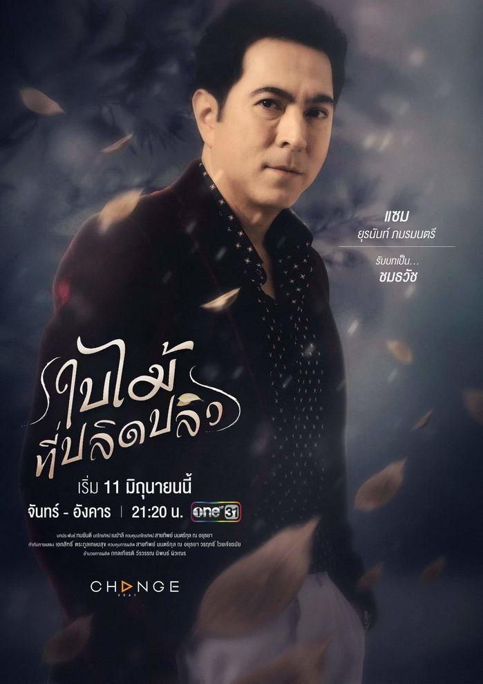 """Đôi chút thông tin về Sam Yuranant - Chom """"già dê"""" trong Chiếc lá bay (1)"""