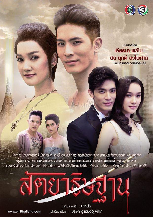 Phim Thái Lan tháng 8/2019: Công Chúa Cát của Baifern được hóng nhất (7)