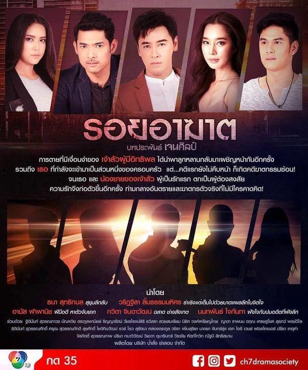 Top 3 phim Thái của đài CH7 lên sóng tháng 9/2019 được mọt mong chờ (5)