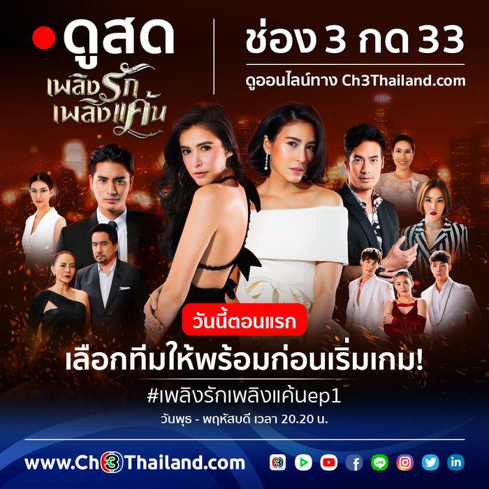Phim Lửa yêu lửa hận Thái Lan tung loạt drama đánh ghen thả thính (2)