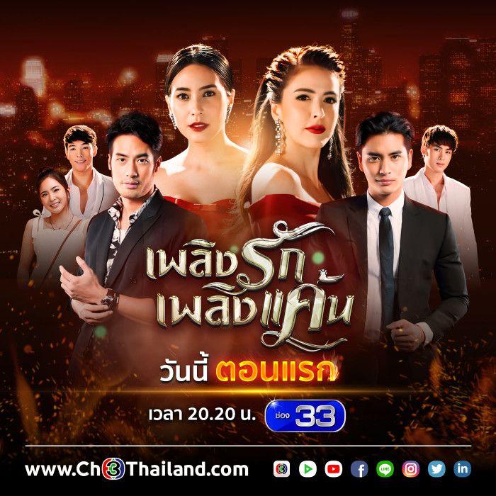 Phim Lửa yêu lửa hận Thái Lan tung loạt drama đánh ghen thả thính (3)