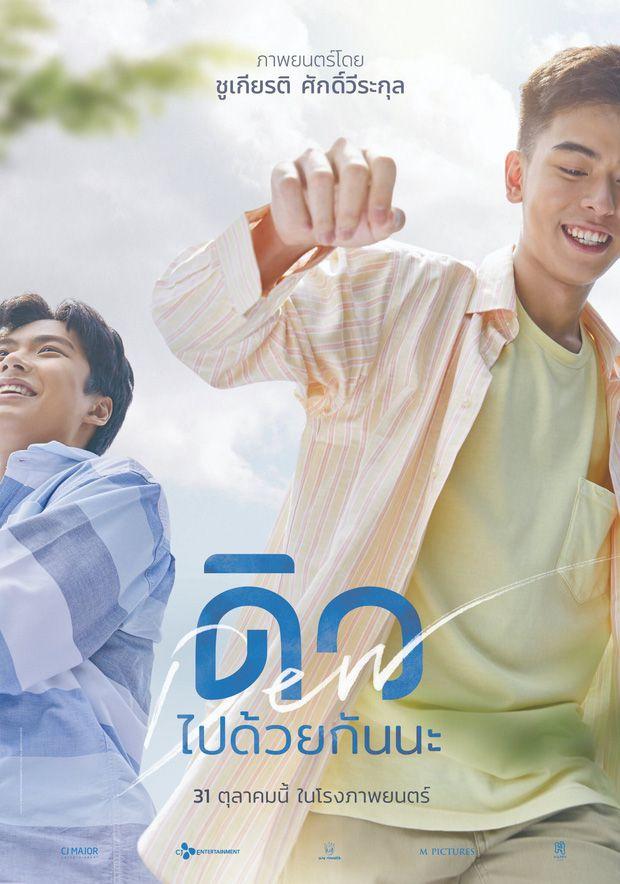 5 phim đam mỹ Thái Lan đổ bộ tháng 10 cho hội hủ nữ thưởng thức (6)