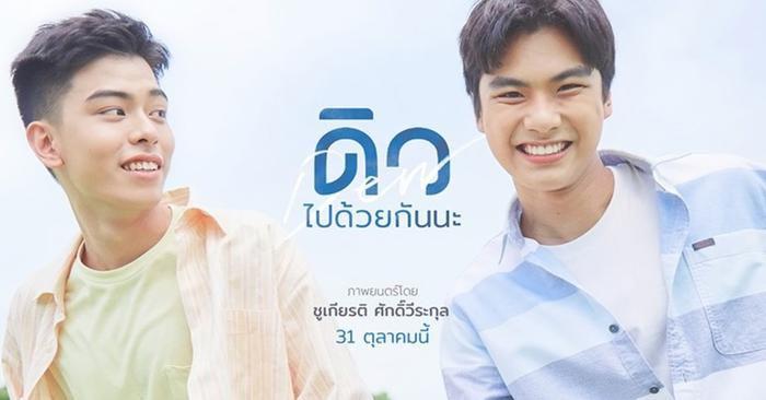 Danh sách phim chiếu rạp, phim lẻ Thái Lan ra mắt cuối năm 2019 (1)