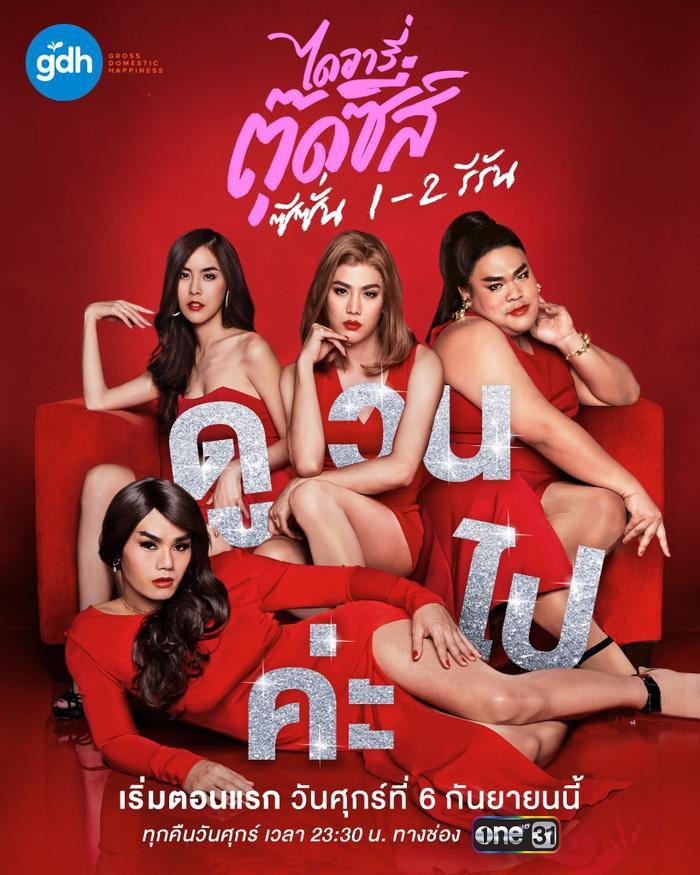 Danh sách phim chiếu rạp, phim lẻ Thái Lan ra mắt cuối năm 2019 (9)