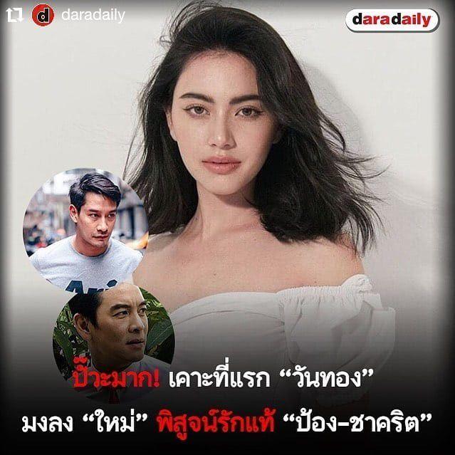 Mai Davika sánh đôi cùng Pong Nawat và Shahkrit Yamnam trong phim mới (1)