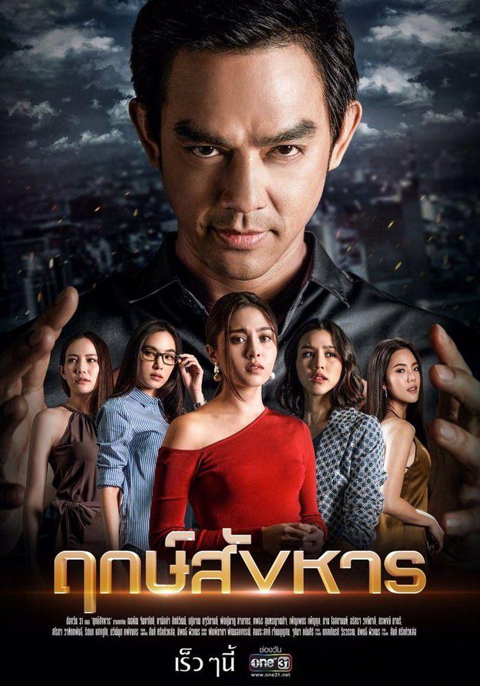 Những bộ phim Thái Lan được xem nhiều nhất trên LINE TV tháng 9/2019 (7)