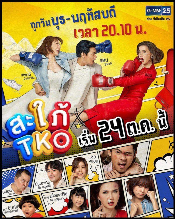 Phim Nàng dâu TKO Thái Lan: Cuộc chiến giữa mẹ chồng và nàng dâu võ sĩ (1)
