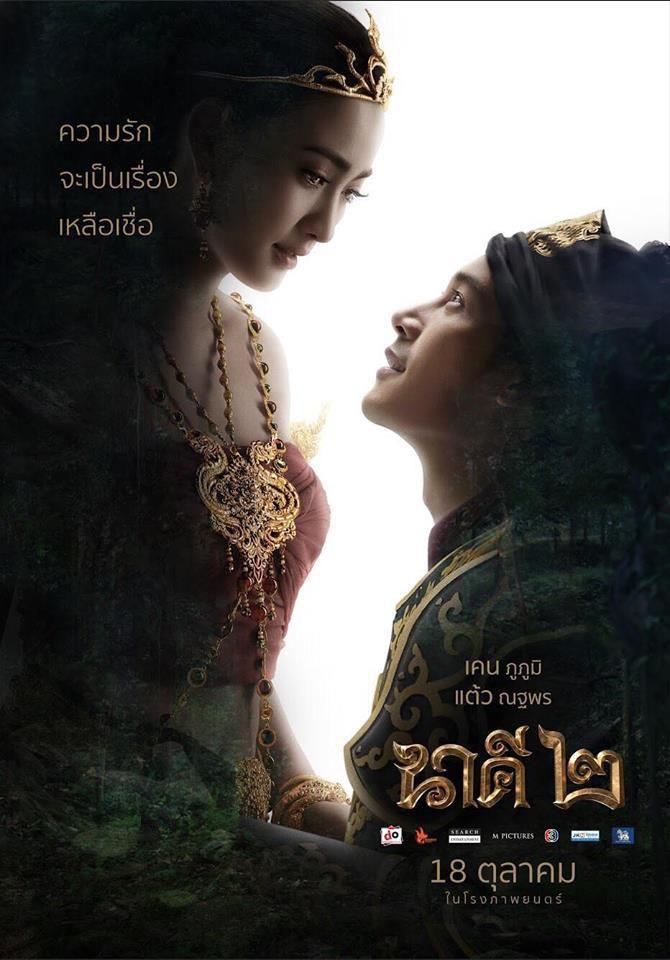 Thầy lang trúng mánh: Phim truyền hình Thái đầu tiên có mặt trên Netflix (5)