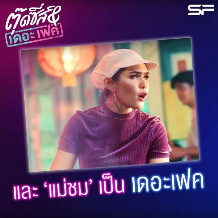 Và đây là 4 phim Thái của GDH lên sóng cuối năm 2019 đầu năm 2020 (5)