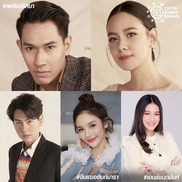 Đài 7 công bố phim mới Plerng Prissana của Om Akapan và Sammy Cowell (3)